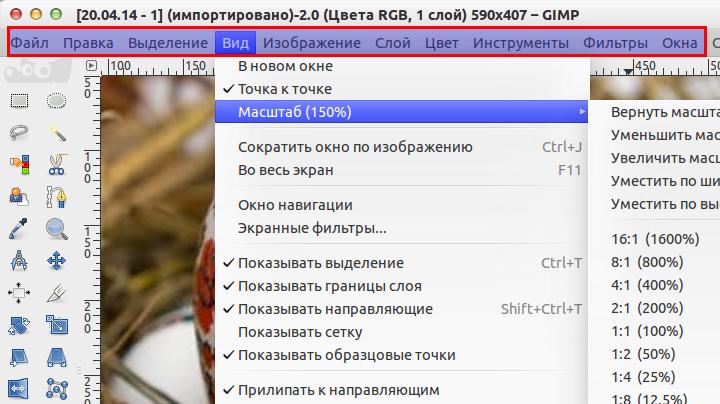 GIMP без глобального меню