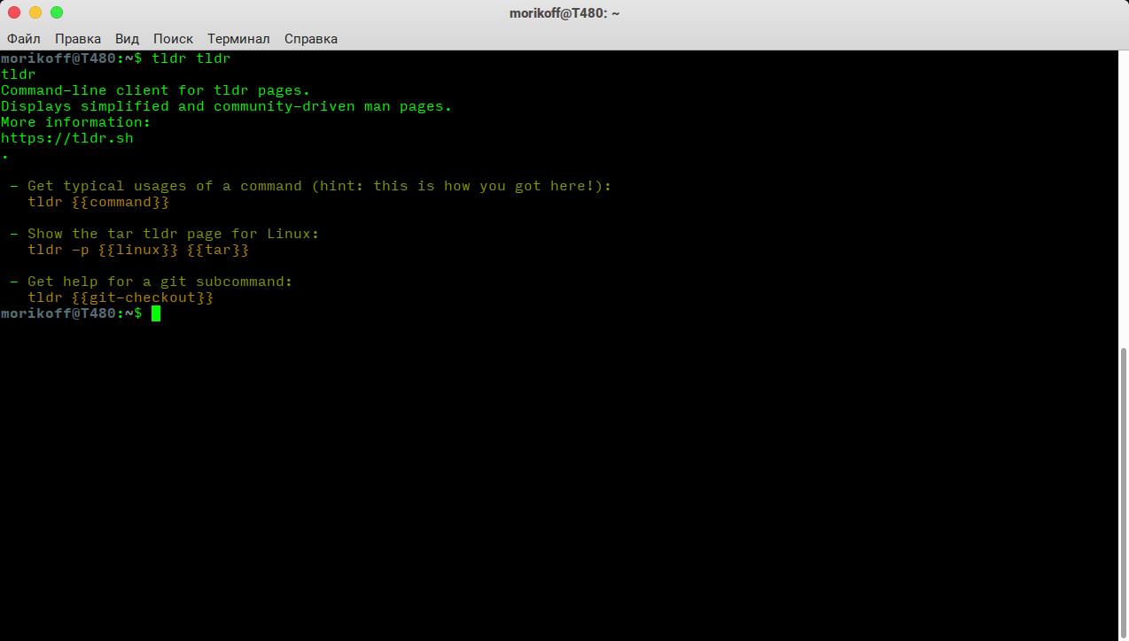 Совет как читать мануалы в Linux