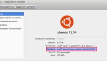 2013-05-01_03-220x126 Как убрать торможение Unity в Ubuntu 13.04 UBUNTU