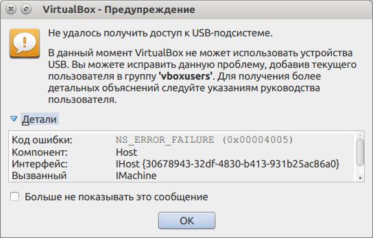 Окно VirtualBox о требовании добавить пользователей в группу 'vboxusers'