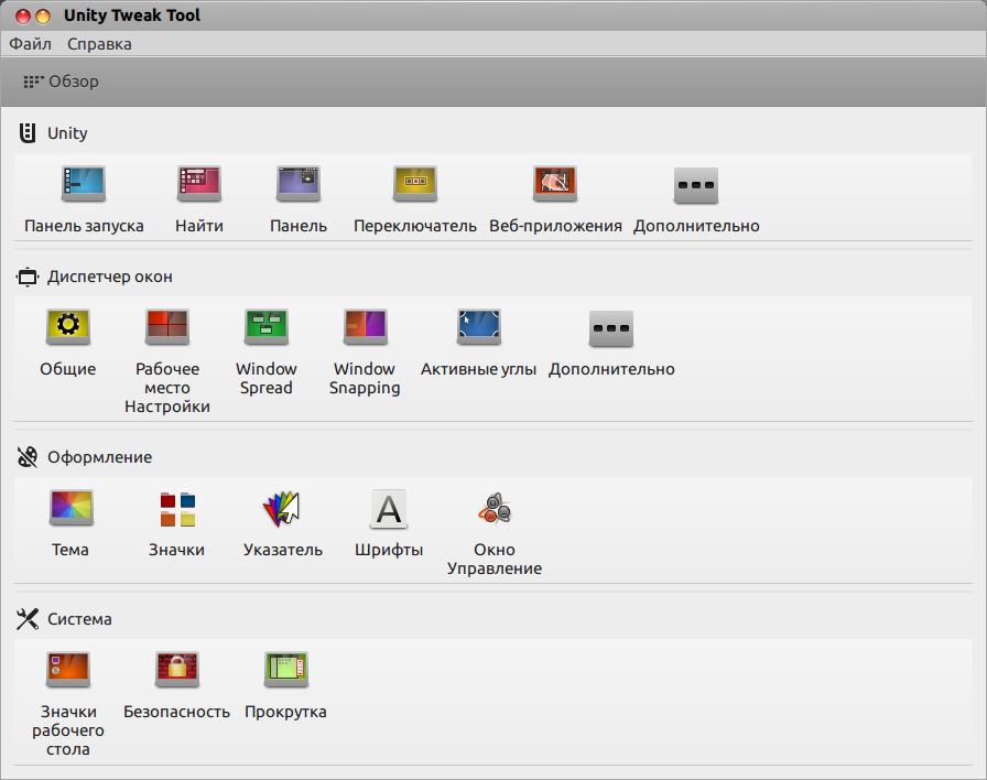 Инструмент для настройки интерфейса в стиле MAC OS X Lion темы для Ubuntu 13.04