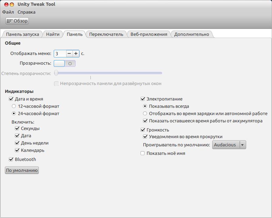 Окно Unity Tweak-Tool (unity-tweak-tool)