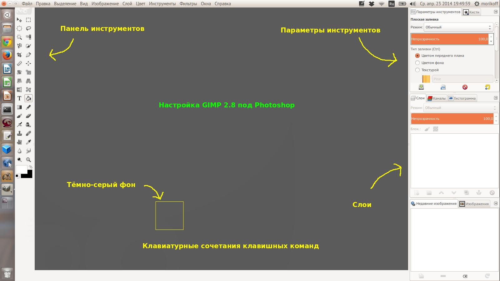 GIMP как Photoshop
