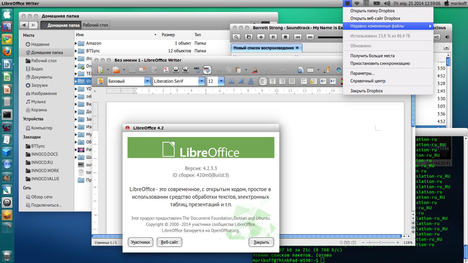 Как сделать Ubuntu 14.04 похожей Mac OS X