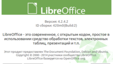 2014-07-16_02-220x126 Как LibreOffice сделать удобным БЛОГ