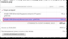 2015-06-30_001_Vyidelenie-220x126 Скорость домашнего интернета БЛОГ