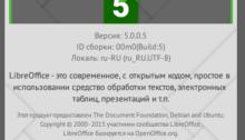2015-08-06_01-220x126 Как всегда иметь последний LibreOffice из PPA UBUNTU БЛОГ