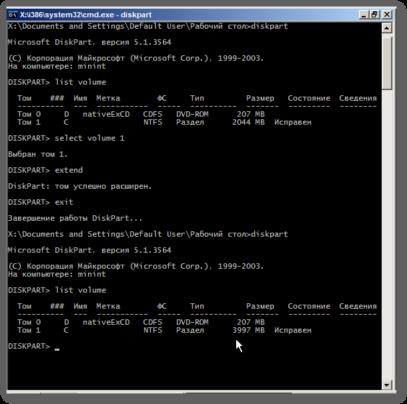 Как расширить диск NTFS в Windows