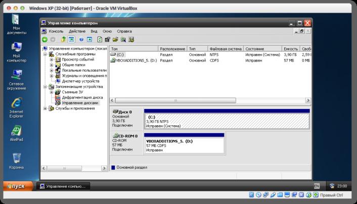Как расширить диск в VirtualBox