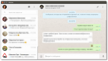 2016-05-04-233624-01-220x126 WhatsApp для Ubuntu это Whatsie UBUNTU