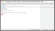 2017-03-07_04-220x126 Как пакетно преобразовать PDF в файлы JPG UBUNTU