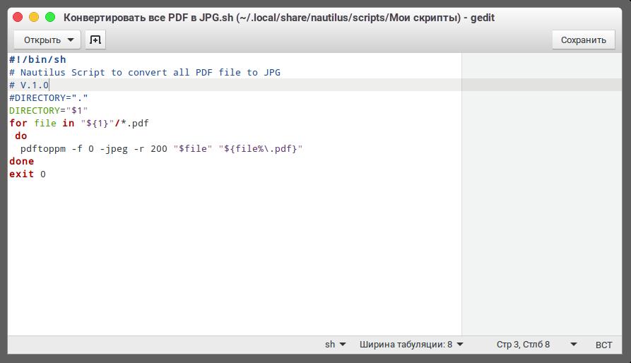 Пакетное преобразование PDF в файлы JPG