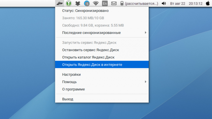 2017-08-22_006-720x404 Как подключить Yandex Disk в Ubuntu 16.04 UBUNTU
