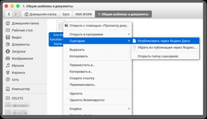 Как делиться ссылками на файлы или каталоги через Яндекс.Диск