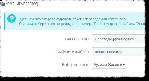 Добавляем поле «Отчество» в PrestaShop 1.6