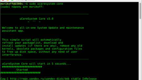 2017-10-11_004-460x260 Автоматическое обновление Ubuntu 16.04 UBUNTU