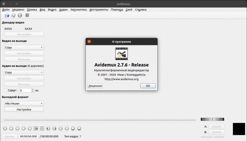 Avidemux 2.7.6