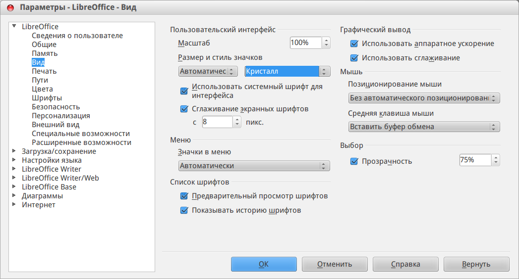 libreoffice-setting