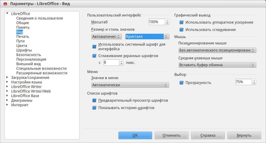 libreoffice-setting Стильные иконки LibreOffice UBUNTU